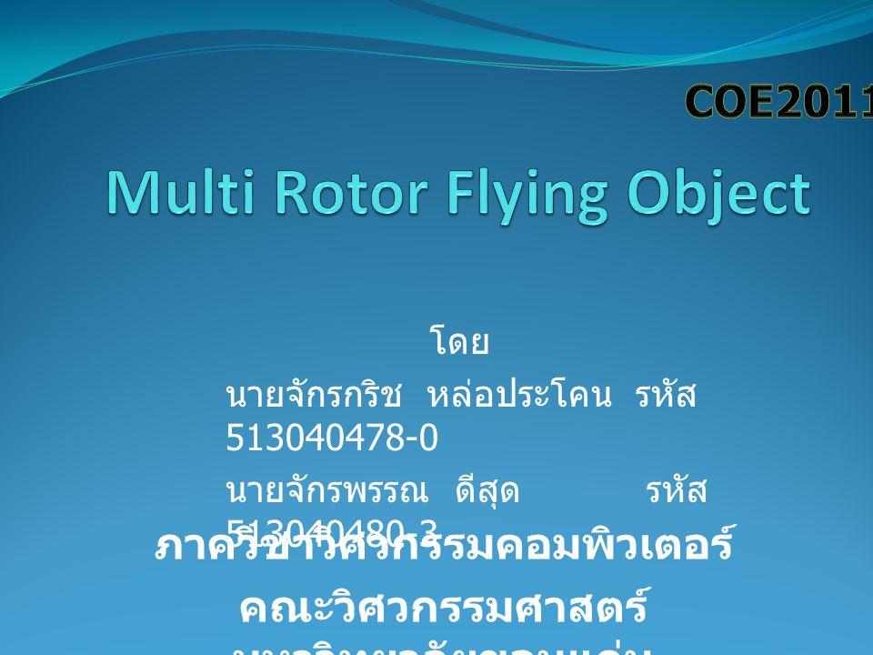 เอกสารอ้าง อิง Quadcoptor , International Conference on Smart Manufacturing Application April.