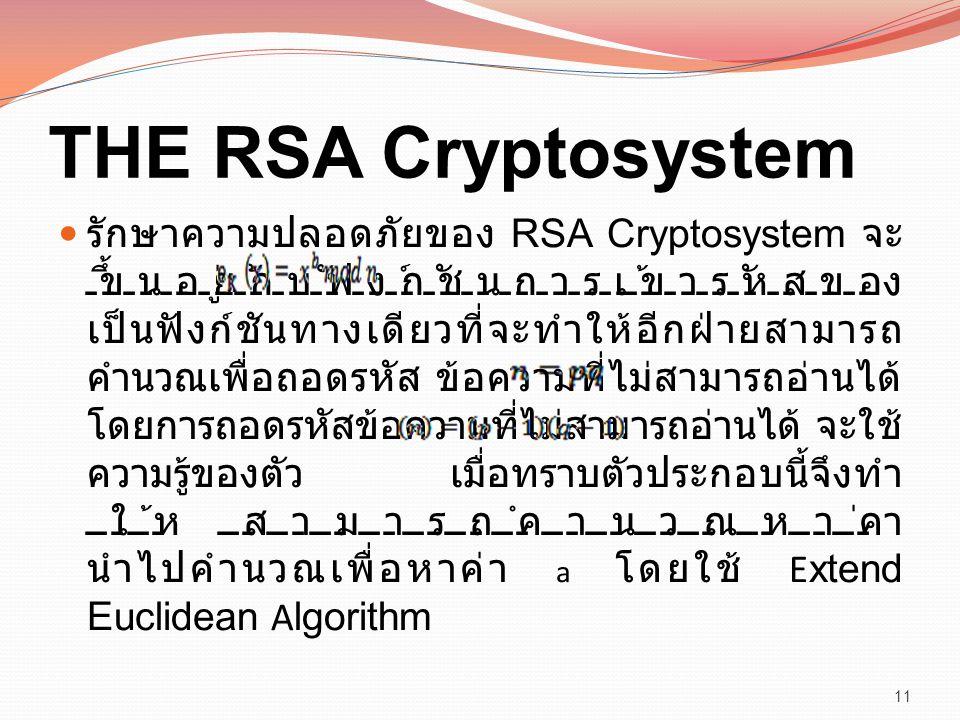 THE RSA Cryptosystem  รักษาความปลอดภัยของ RSA Cryptosystem จะ ขึ้นอยู่กับฟังก์ชันการเข้ารหัสของ เป็นฟังก์ชันทางเดียวที่จะทำให้อีกฝ่ายสามารถ คำนวณเพื่