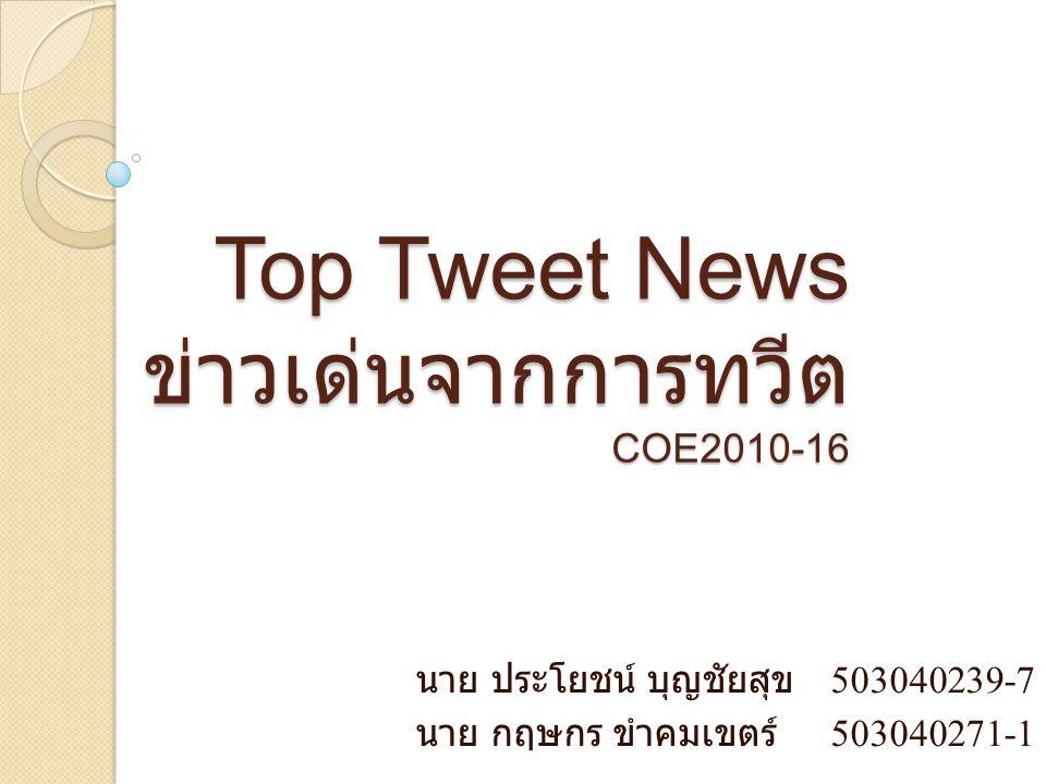 Top Tweet News ข่าวเด่นจากการทวีต COE2010-16 นาย ประโยชน์ บุญชัยสุข 503040239-7 นาย กฤษกร ขำคมเขตร์ 503040271-1