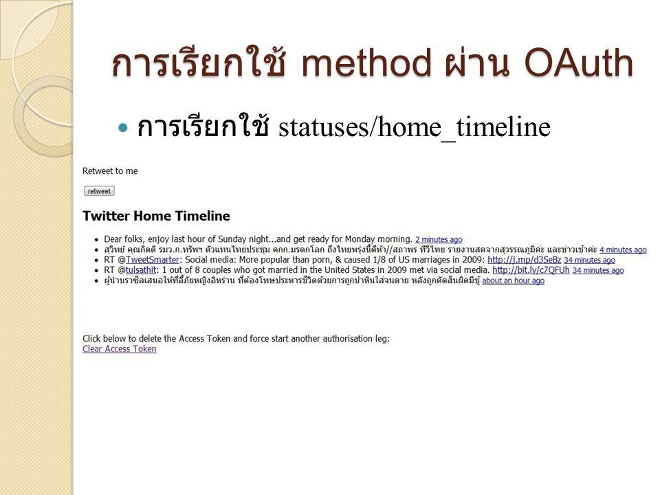การเรียกใช้ method ผ่าน OAuth  การเรียกใช้ statuses/home_timeline