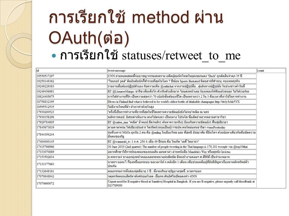 การเรียกใช้ method ผ่าน OAuth( ต่อ )  การเรียกใช้ statuses/retweet_to_me