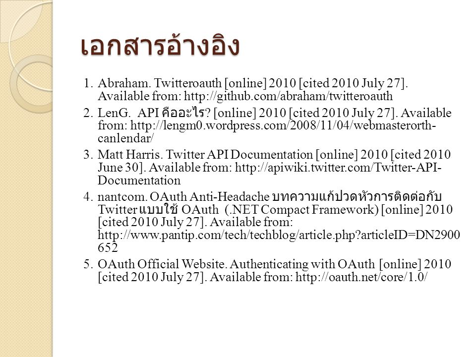 เอกสารอ้างอิง 1.Abraham. Twitteroauth [online] 2010 [cited 2010 July 27]. Available from: http://github.com/abraham/twitteroauth 2.LenG. API คืออะไร ?