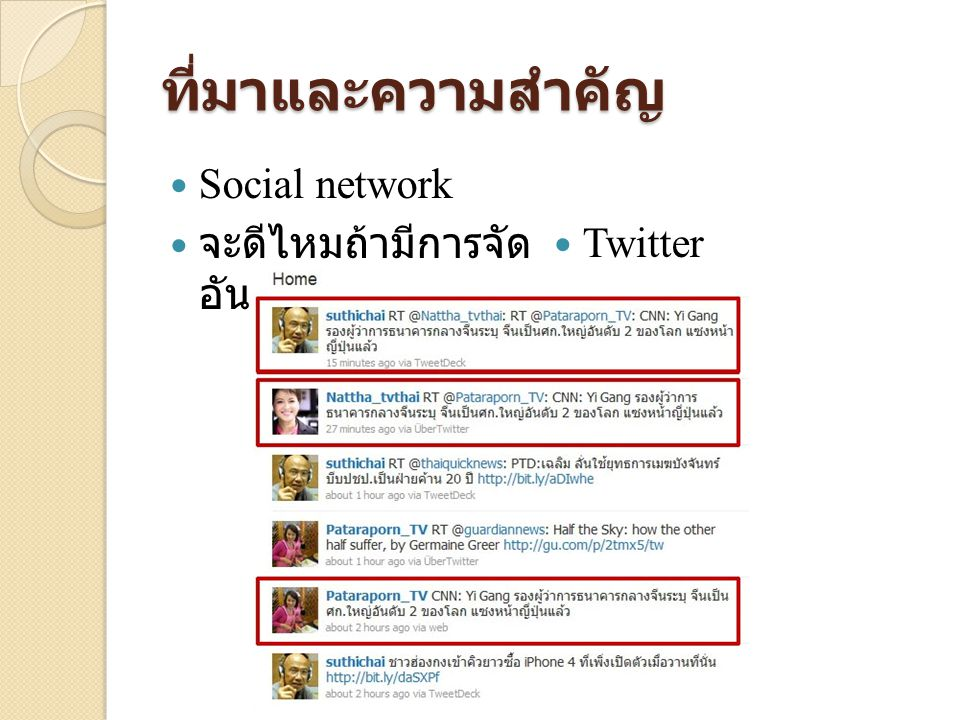 จุดประสงค์ของโครงการ  รวบรวมข่าวที่ซ้ำจากการถูกอ้างอิงถึงโดย หลายคนและหลายครั้งให้เป็นการนำเสนอ ในข่าวเดียว  เพื่อได้ระบบที่แสดงข้อความที่ถูกจัดอันดับ ให้แก่ผู้ใช้ทางช่องทางต่าง ๆ ◦ Twitter Account ◦ Webpage ◦ E-mail  พัฒนา ระบบเพื่อเรียกใช้ Twitter API ใน การประมวลผลข้อความทวีตโดยอัตโนมัติ