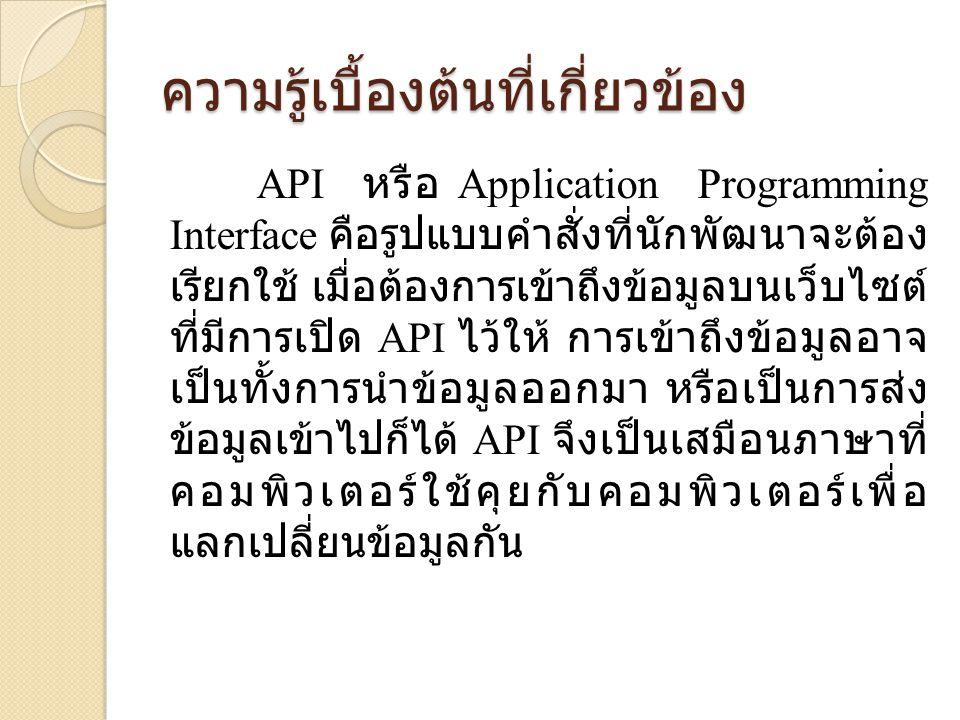 ตัวอย่างโครงการที่คล้ายกัน ( ต่อ )  http://thaitwitnews.com/
