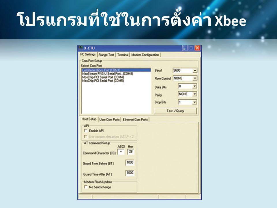 โปรแกรมที่ใช้ในการตั้งค่า Xbee
