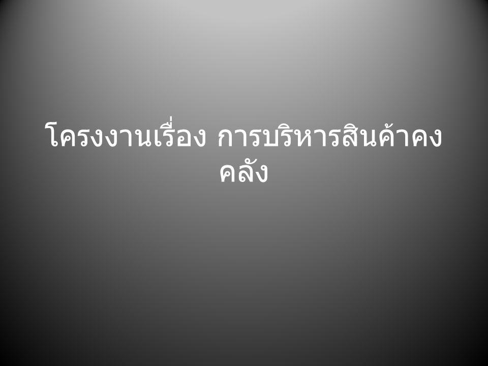 บทที่ 1 บทนำ 1.1 ความเป็นมาของโครงงาน ในปัจจุบันประเทศไทยได้เปิดให้มีการแข่งขันเสรี ผู้ประกอบการจึงจำเป็นต้องพัฒนาขีด ความสามารถให้สูงขึ้นไม่ว่าจะเป็นการพัฒนา ระบบคุณภาพของตนเอง ระบบกระบวนการผลิต หรือ ระบบการบริหารจัดการในโซ่อุปทาน จึงเป็น ที่แน่นอนว่าการบริหารสินค้าคงคลังเป็น องค์ประกอบหนึ่งที่ควรให้ความสำคัญ เนื่องจาก เป้าหมายของการบริหารสินค้าคงคลังเป็นการ สร้างความสมดุลทั้งในส่วนของบริษัท และในส่วน ของลูกค้า