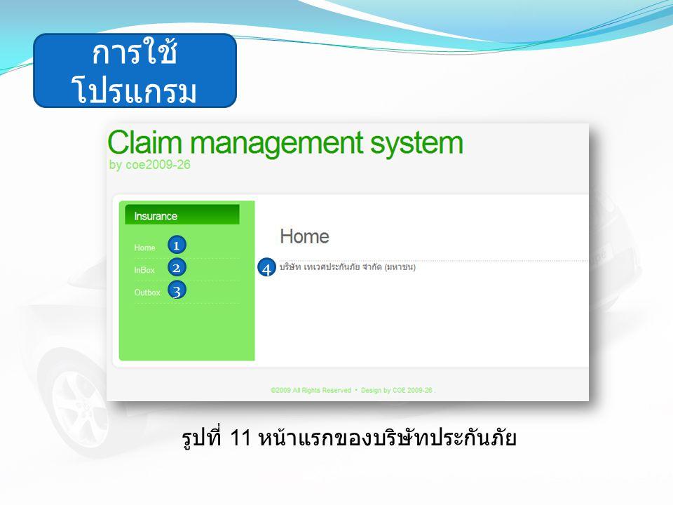 การใช้ โปรแกรม 1 รูปที่ 11 หน้าแรกของบริษัทประกันภัย 3 24
