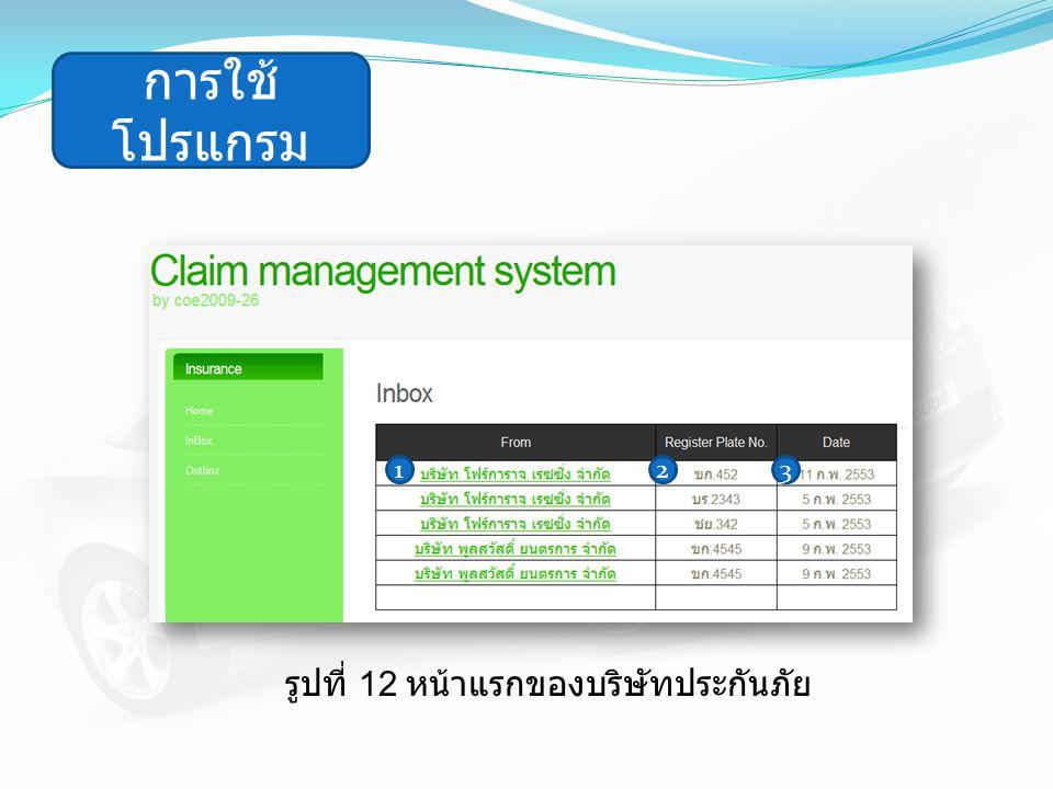 การใช้ โปรแกรม 1 รูปที่ 12 หน้าแรกของบริษัทประกันภัย 32