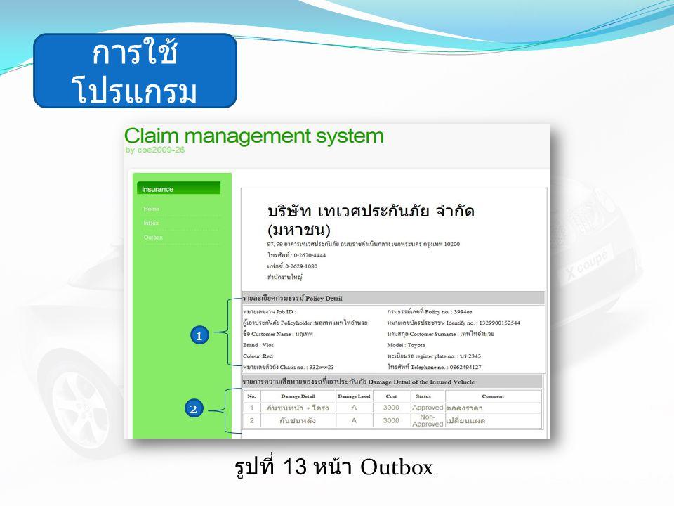 การใช้ โปรแกรม 1 รูปที่ 13 หน้า Outbox 2