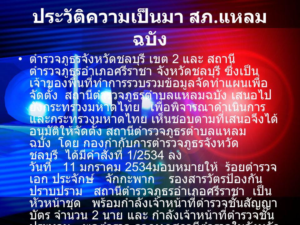 ประวัติความเป็นมา สภ. แหลม ฉบัง • ตำรวจภูธรจังหวัดชลบุรี เขต 2 และ สถานี ตำรวจภูธรอำเภอศรีราชา จังหวัดชลบุรี ซึ่งเป็น เจ้าของพื้นที่ทำการรวบรวมข้อมูลจ