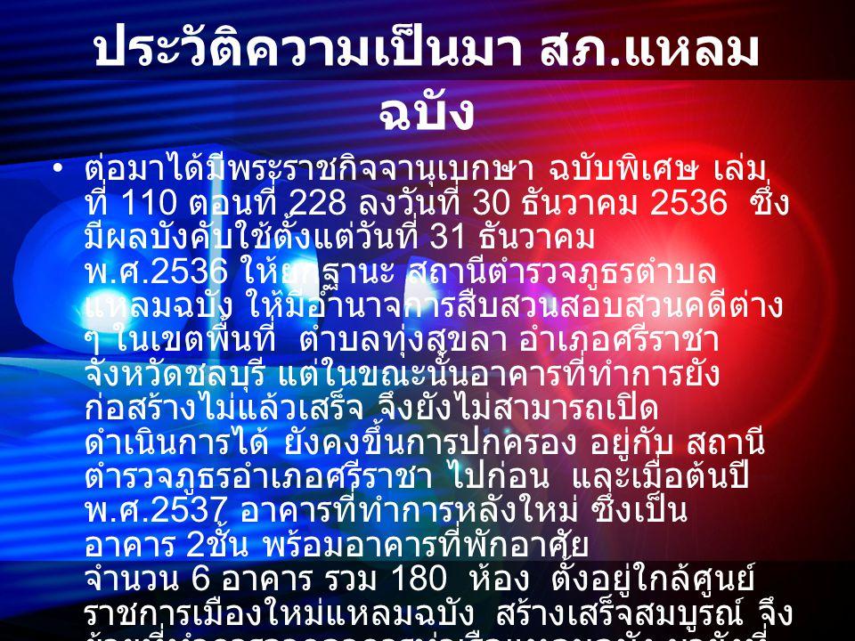 งานที่ได้รับมอบหมาย • บันทึกคดีอาญา ต่าง ๆ ลงในระบบฐานข้อมูล Royal Thai Police ของปี 2549 - 2554 เช่น คดียาเสพติด, ชิงทรัพย์, พยายามฆ่า, การ พนัน, ฉ้อโกง ฯลฯ • ตรวจสอบทะเบียนราษฏร ของผู้ต้องหา, ผู้เสียหาย • ตรวจสอบทะเบียนรถยนต์, รถจักรยานยนต์ ใน คดีความต่าง ๆ • ถ่ายเอกสาร เอกสารต่าง ๆ เช่น เอกสายพิมพ์ ลายนิ้วมือ • เอกสารส่งตัวผู้ต้องหา, เอกสารสั่งฟ้อง ผู้ต้องหา สำเนาทะเบียนราษฏร, บัตรประชาชน