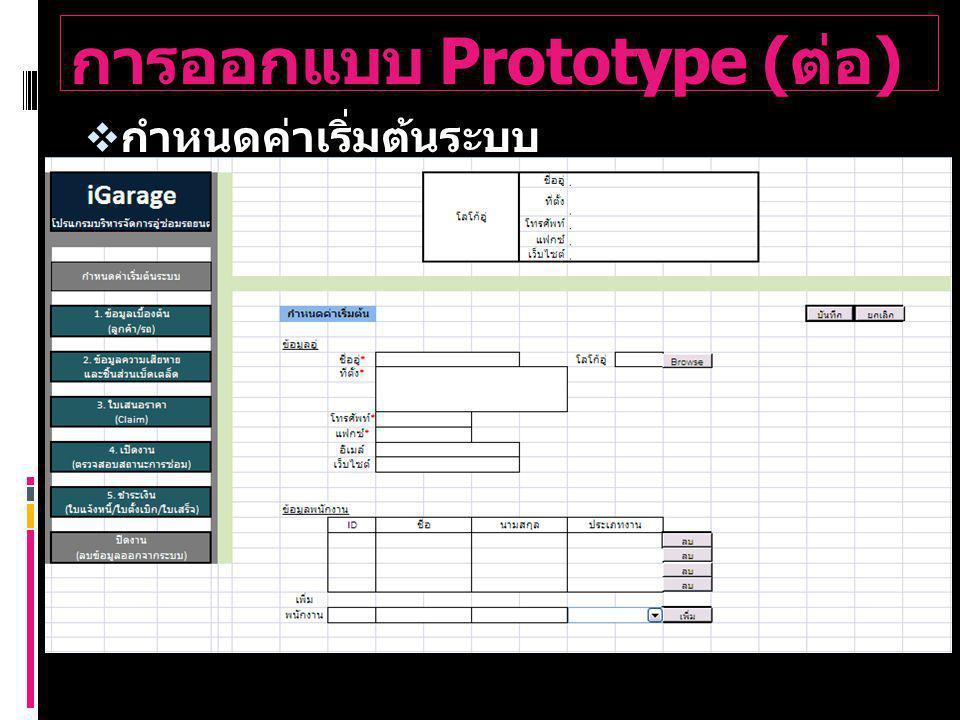 การออกแบบ Prototype ( ต่อ )  กำหนดค่าเริ่มต้นระบบ