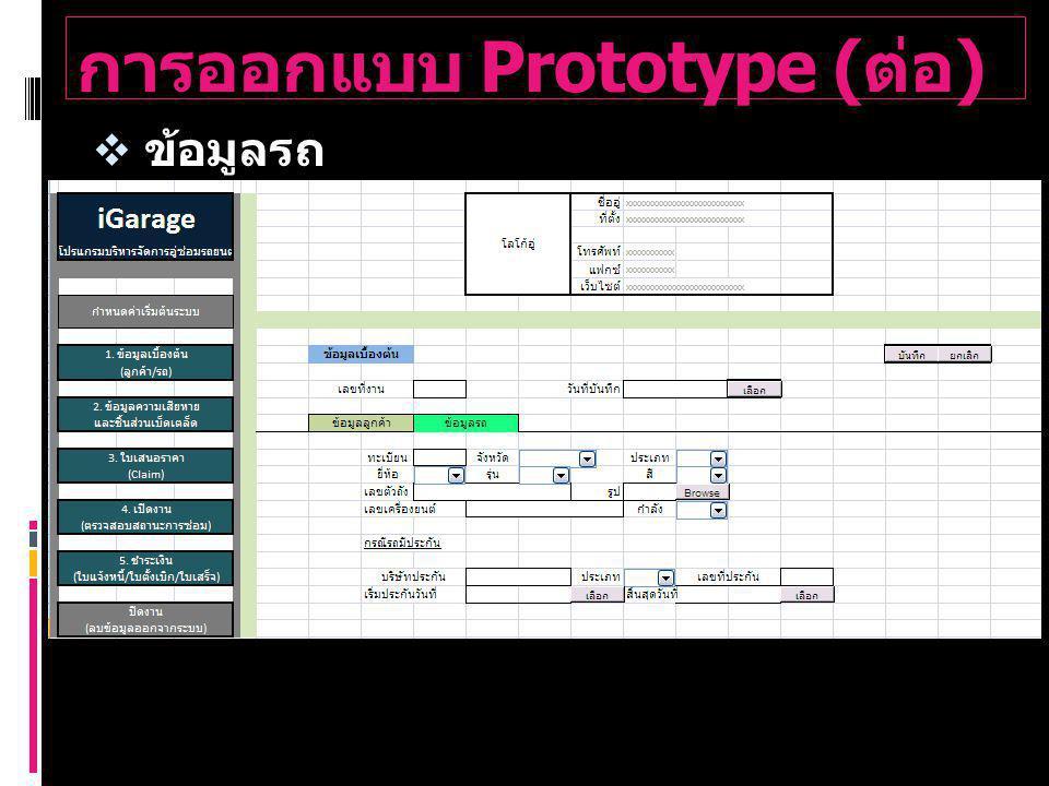 การออกแบบ Prototype ( ต่อ )  ข้อมูลรถ