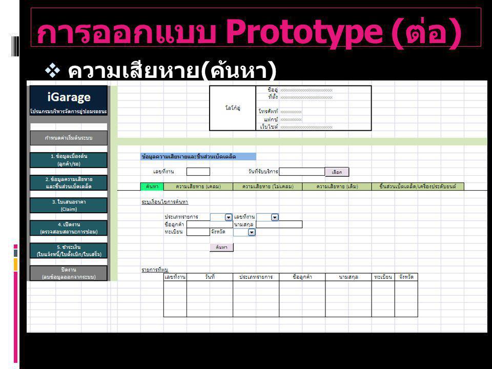 การออกแบบ Prototype ( ต่อ )  ความเสียหาย ( ค้นหา )