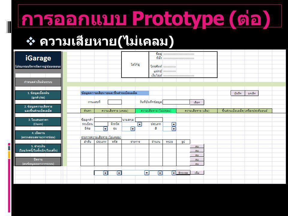 การออกแบบ Prototype ( ต่อ )  ความเสียหาย ( ไม่เคลม )
