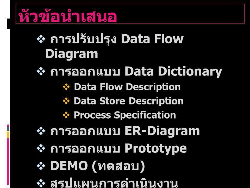 หัวข้อนำเสนอ  การปรับปรุง Data Flow Diagram  การออกแบบ Data Dictionary  Data Flow Description  Data Store Description  Process Specification  กา
