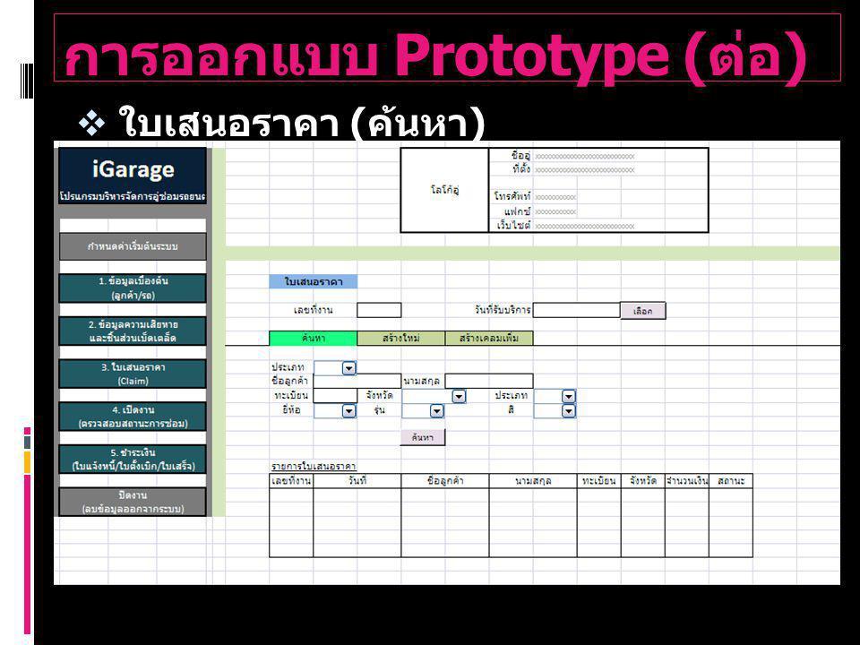 การออกแบบ Prototype ( ต่อ )  ใบเสนอราคา ( ค้นหา )