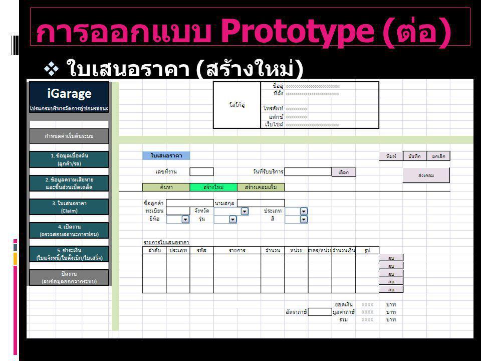 การออกแบบ Prototype ( ต่อ )  ใบเสนอราคา ( สร้างใหม่ )