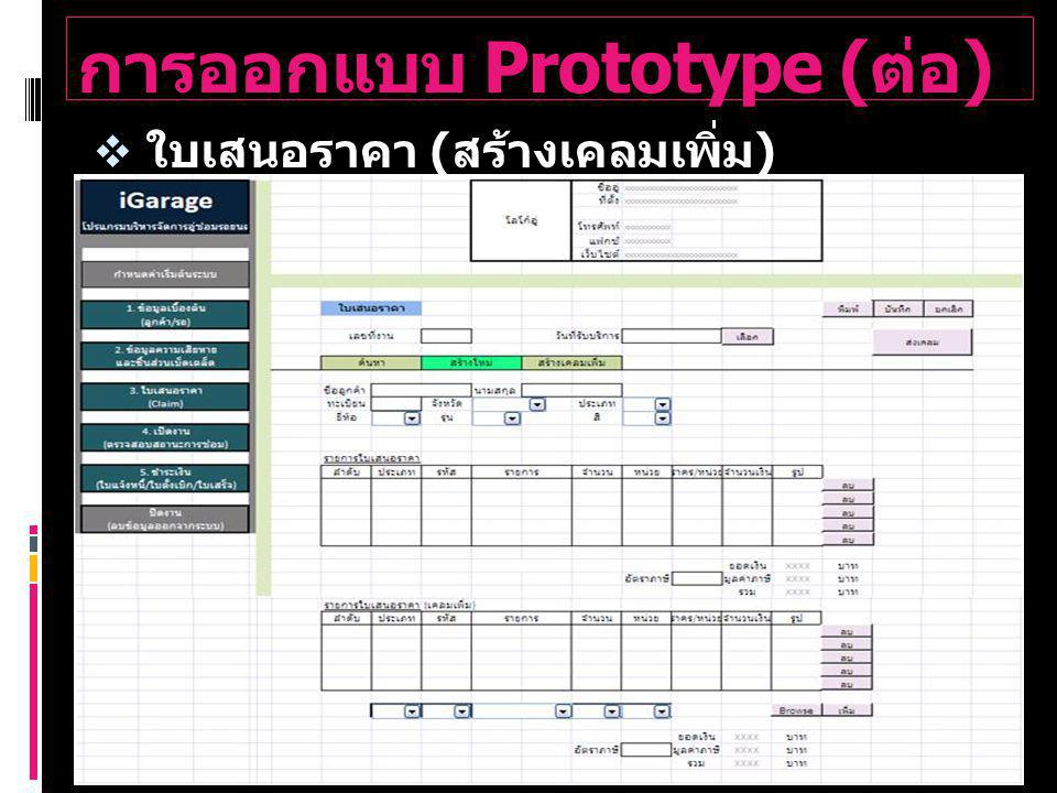การออกแบบ Prototype ( ต่อ )  ใบเสนอราคา ( สร้างเคลมเพิ่ม )