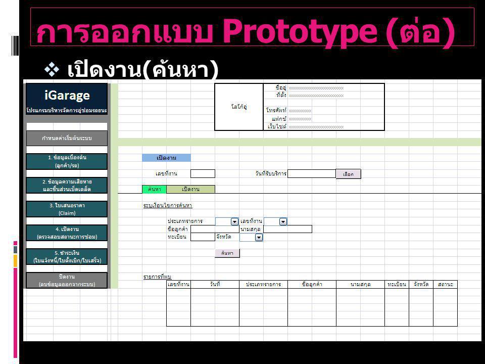 การออกแบบ Prototype ( ต่อ )  เปิดงาน ( ค้นหา )