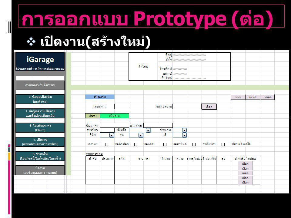 การออกแบบ Prototype ( ต่อ )  เปิดงาน ( สร้างใหม่ )