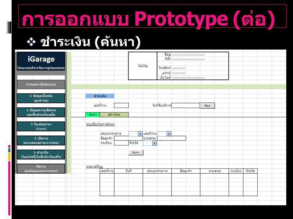 การออกแบบ Prototype ( ต่อ )  ชำระเงิน ( ค้นหา )