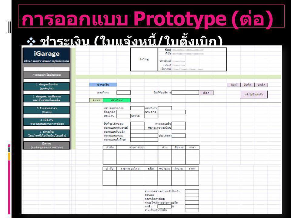 การออกแบบ Prototype ( ต่อ )  ชำระเงิน ( ใบแจ้งหนี้ / ใบตั้งเบิก )