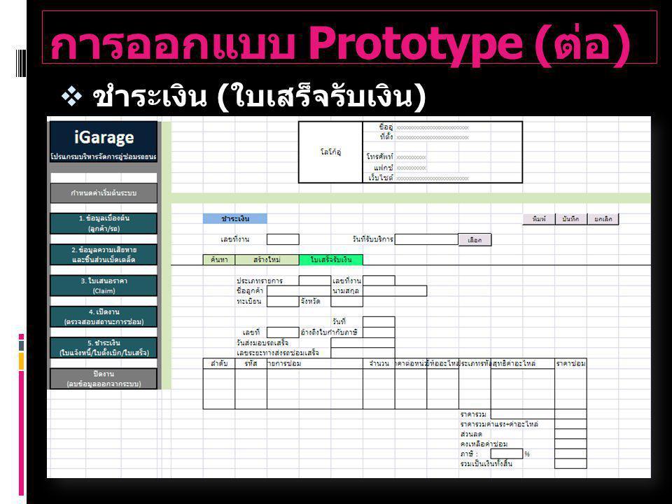 การออกแบบ Prototype ( ต่อ )  ชำระเงิน ( ใบเสร็จรับเงิน )