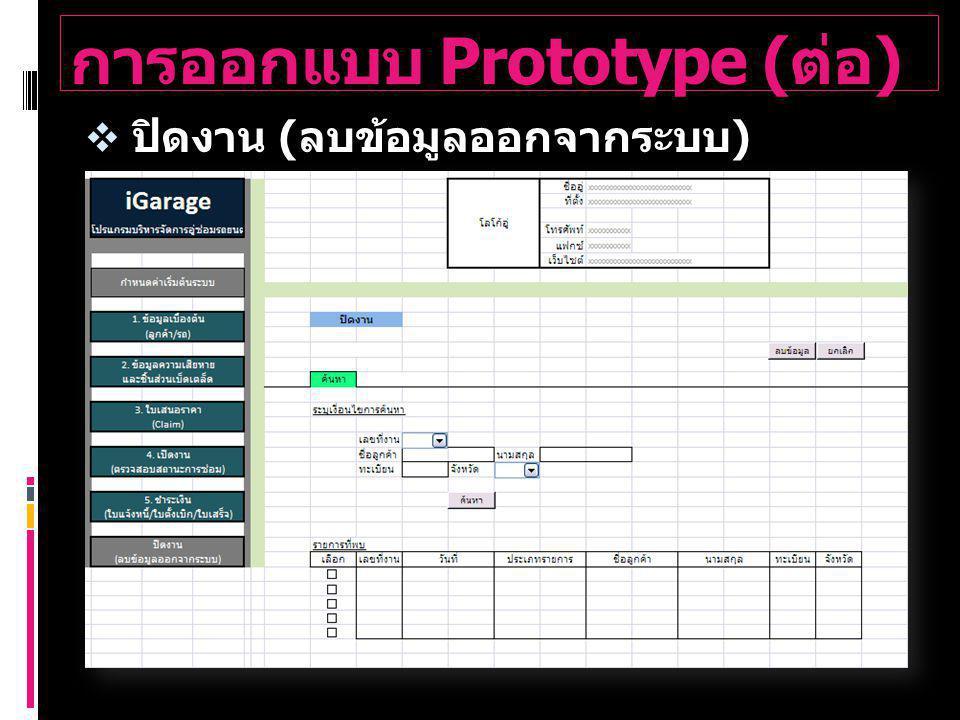 การออกแบบ Prototype ( ต่อ )  ปิดงาน ( ลบข้อมูลออกจากระบบ )