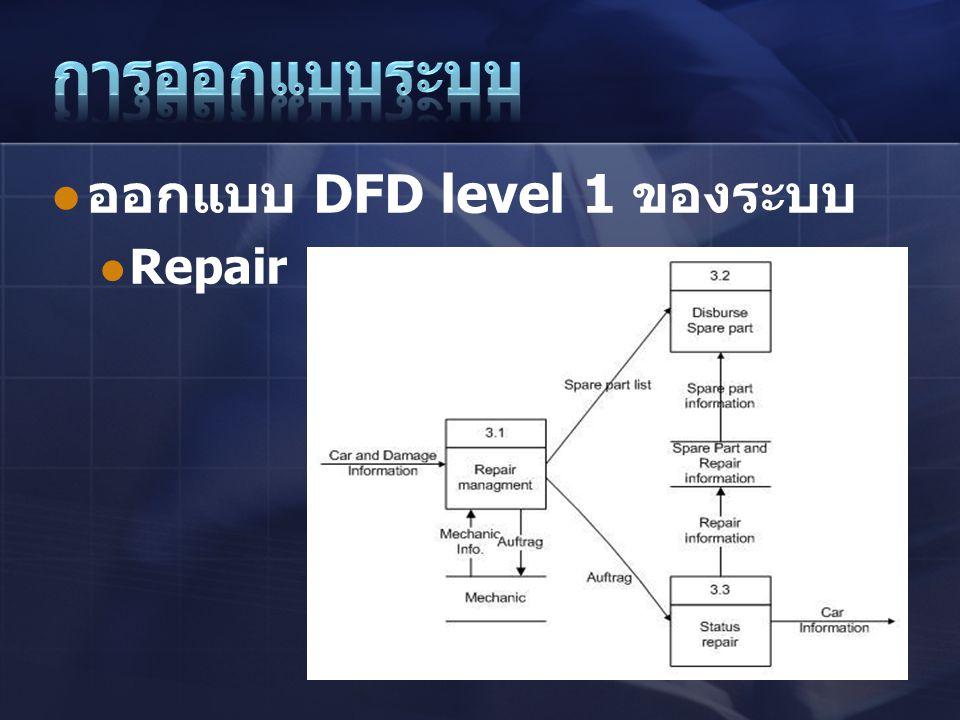  ออกแบบ DFD level 1 ของระบบ  Repair