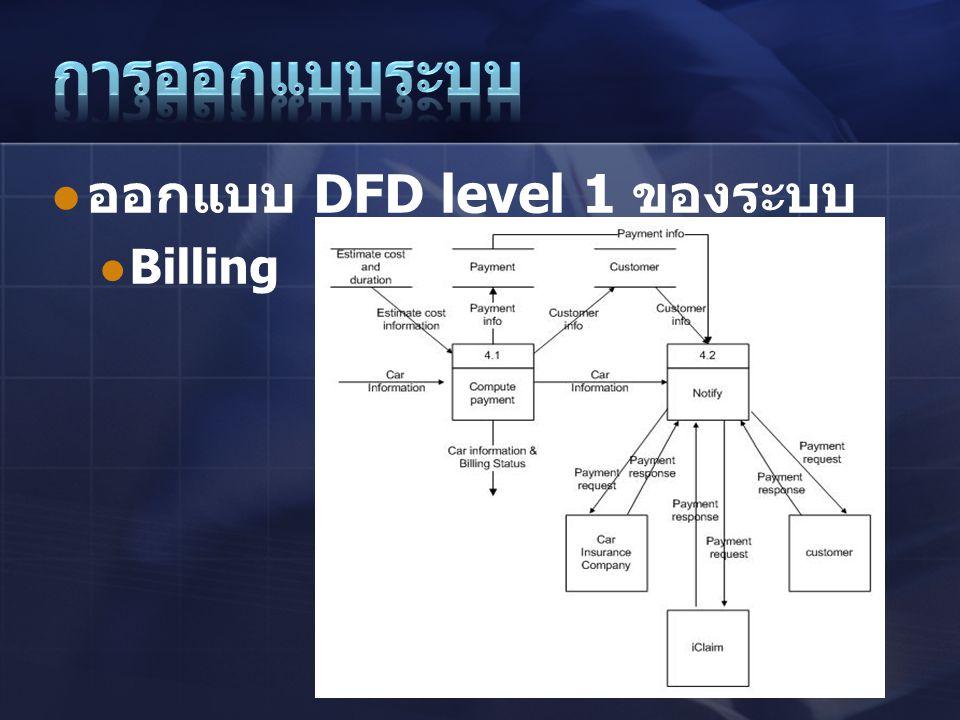  ออกแบบ DFD level 1 ของระบบ  Billing