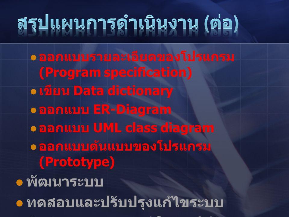  ออกแบบรายละเอียดของโปรแกรม (Program specification)  เขียน Data dictionary  ออกแบบ ER-Diagram  ออกแบบ UML class diagram  ออกแบบต้นแบบของโปรแกรม (