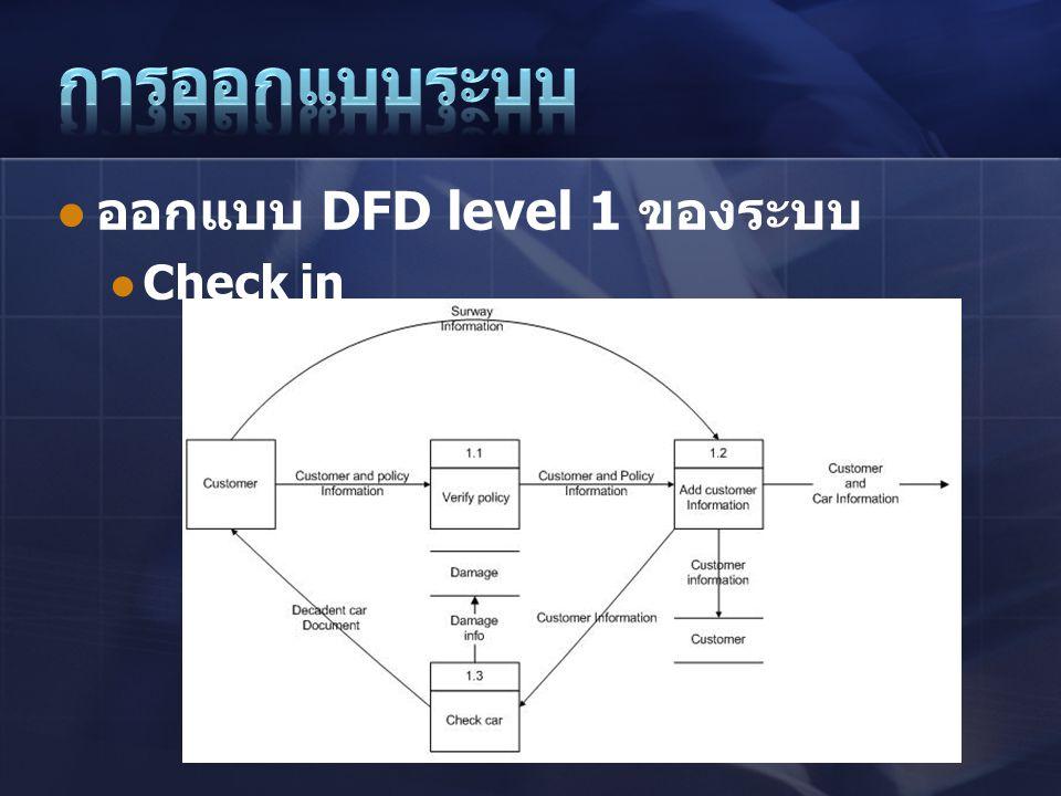  ออกแบบ DFD level 1 ของระบบ  Check in