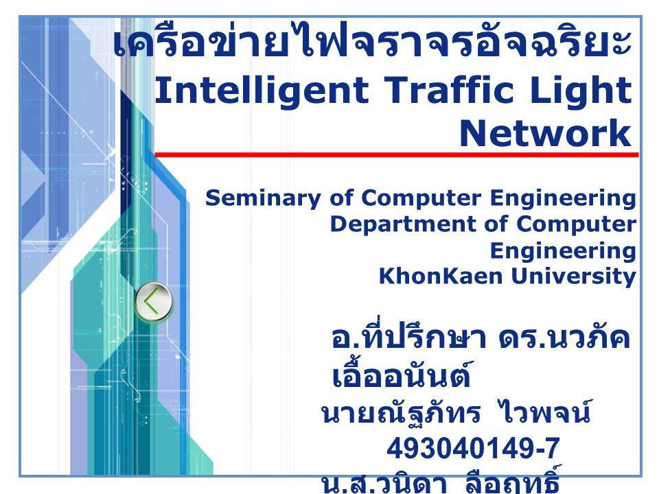 LOGO เครือข่ายไฟจราจรอัจฉริยะ Intelligent Traffic Light Network Seminary of Computer Engineering Department of Computer Engineering KhonKaen Universit