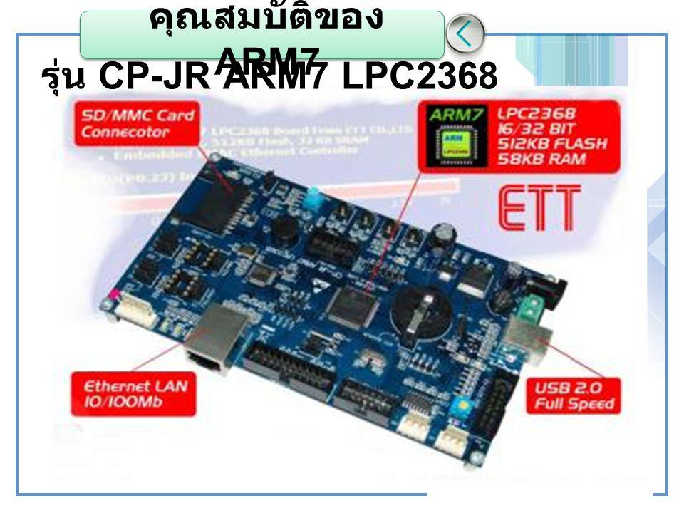 คุณสมบัติของ ARM7 รุ่น CP-JR ARM7 LPC2368