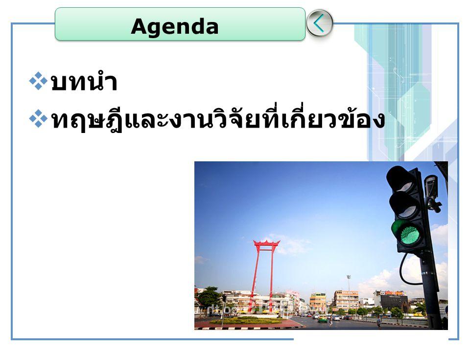 Agenda  บทนำ  ทฤษฎีและงานวิจัยที่เกี่ยวข้อง