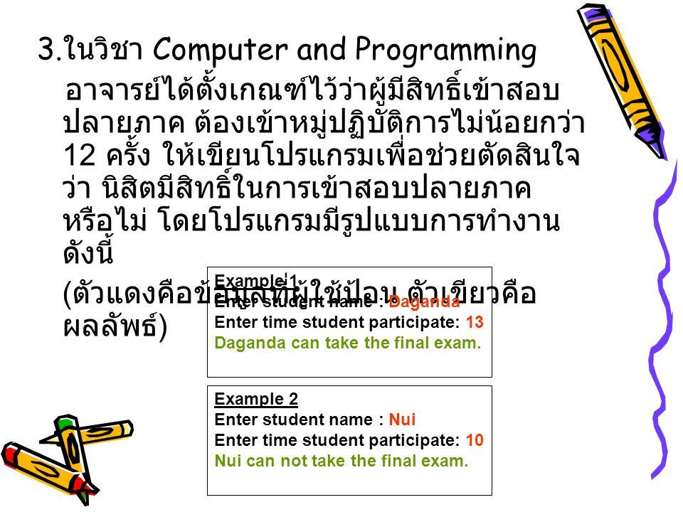 3. ในวิชา Computer and Programming อาจารย์ได้ตั้งเกณฑ์ไว้ว่าผู้มีสิทธิ์เข้าสอบ ปลายภาค ต้องเข้าหมู่ปฏิบัติการไม่น้อยกว่า 12 ครั้ง ให้เขียนโปรแกรมเพื่อ