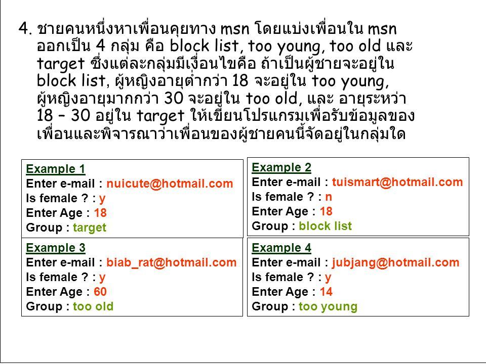4. ชายคนหนึ่งหาเพื่อนคุยทาง msn โดยแบ่งเพื่อนใน msn ออกเป็น 4 กลุ่ม คือ block list, too young, too old และ target ซึ่งแต่ละกลุ่มมีเงื่อนไขคือ ถ้าเป็นผ