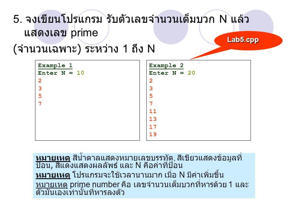 5. จงเขียนโปรแกรม รับตัวเลขจำนวนเต็มบวก N แล้ว แสดงเลข prime ( จำนวนเฉพาะ ) ระหว่าง 1 ถึง N Example 1 Enter N = 10 2 3 5 7 Example 2 Enter N = 20 2 3