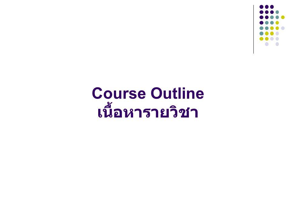 Course Outline เนื้อหารายวิชา