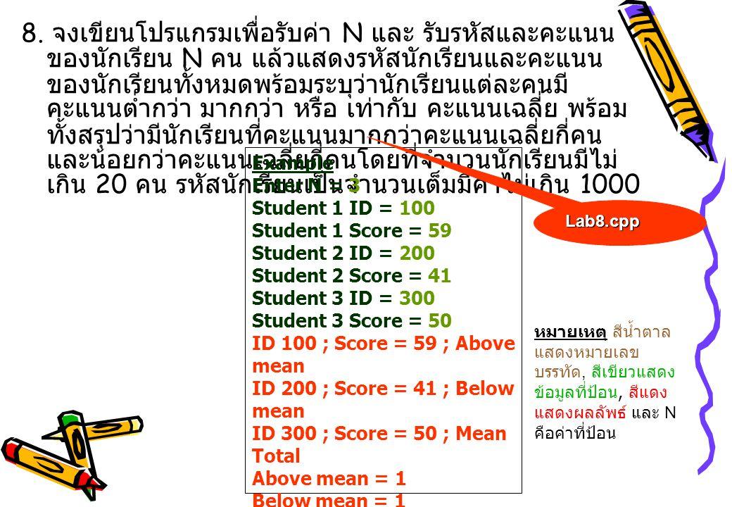 8. จงเขียนโปรแกรมเพื่อรับค่า N และ รับรหัสและคะแนน ของนักเรียน N คน แล้วแสดงรหัสนักเรียนและคะแนน ของนักเรียนทั้งหมดพร้อมระบุว่านักเรียนแต่ละคนมี คะแนน