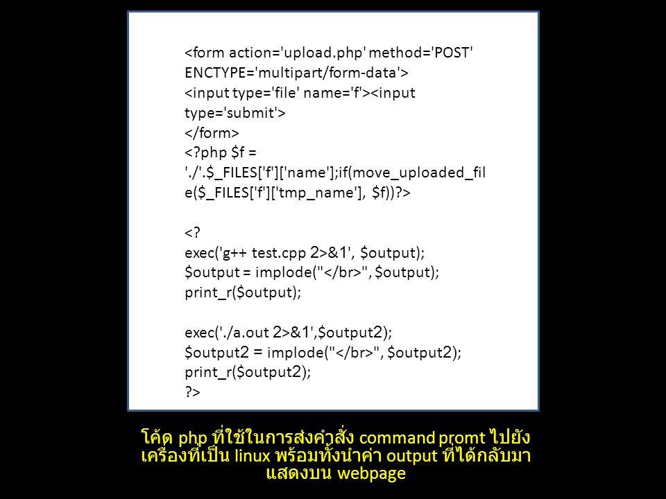 โค้ด php ที่ใช้ในการส่งคำสั่ง command promt ไปยัง เครื่องที่เป็น linux พร้อมทั้งนำค่า output ที่ได้กลับมา แสดงบน webpage <.