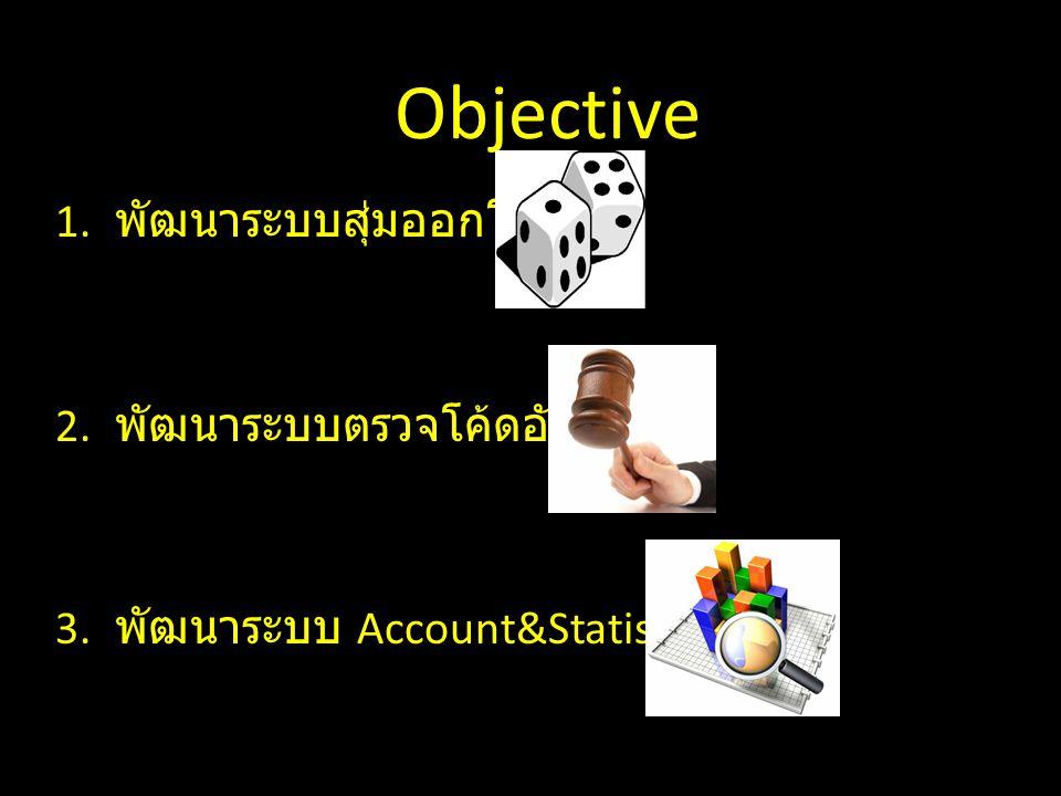 Objective 1. พัฒนาระบบสุ่มออกโจทย์ 2. พัฒนาระบบตรวจโค้ดอัตโนมัติ 3. พัฒนาระบบ Account&Statistic