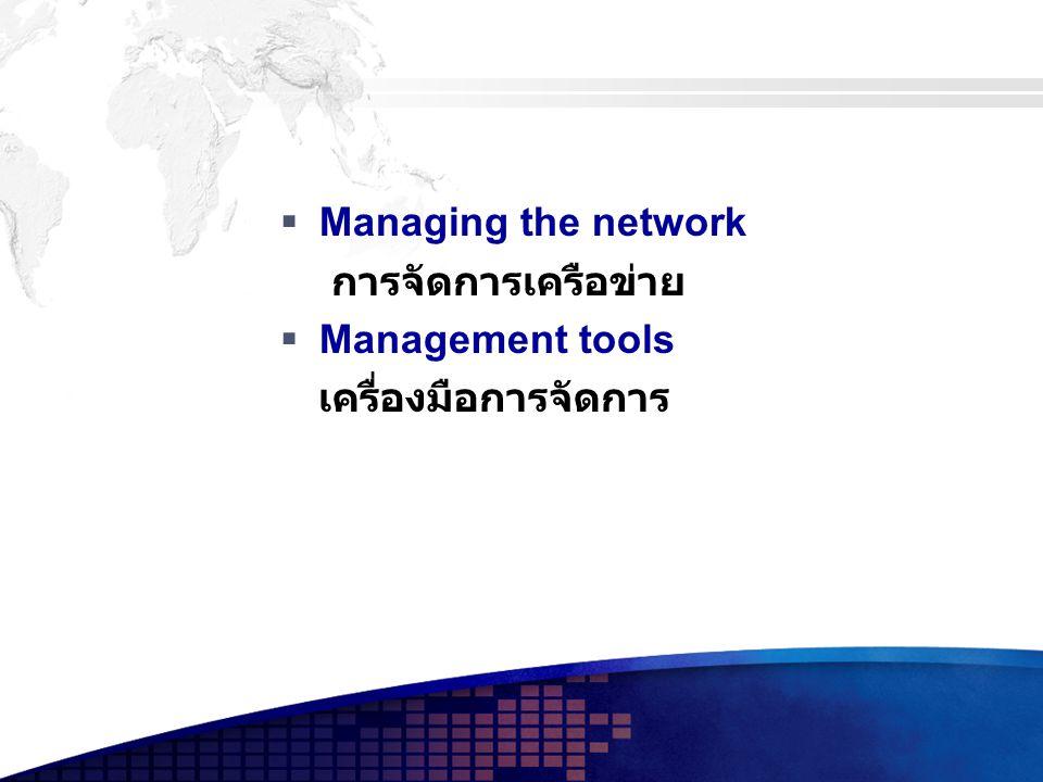  Managing the network การจัดการเครือข่าย  Management tools เครื่องมือการจัดการ
