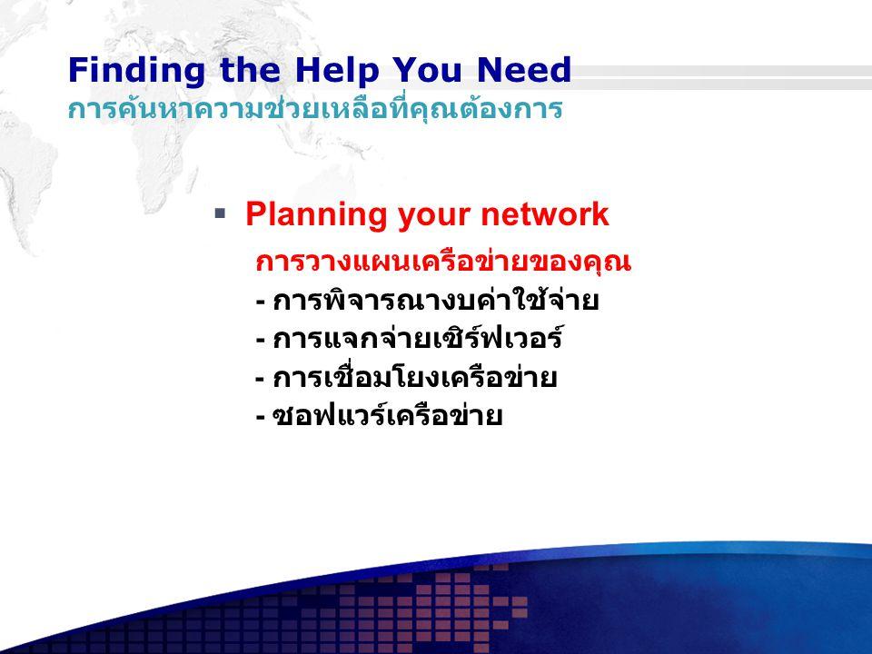  Planning your network การวางแผนเครือข่ายของคุณ - การพิจารณางบค่าใช้จ่าย - การแจกจ่ายเซิร์ฟเวอร์ - การเชื่อมโยงเครือข่าย - ซอฟแวร์เครือข่าย Finding the Help You Need การค้นหาความช่วยเหลือที่คุณต้องการ