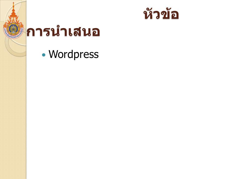 หัวข้อ การนำเสนอ หัวข้อ การนำเสนอ  Wordpress