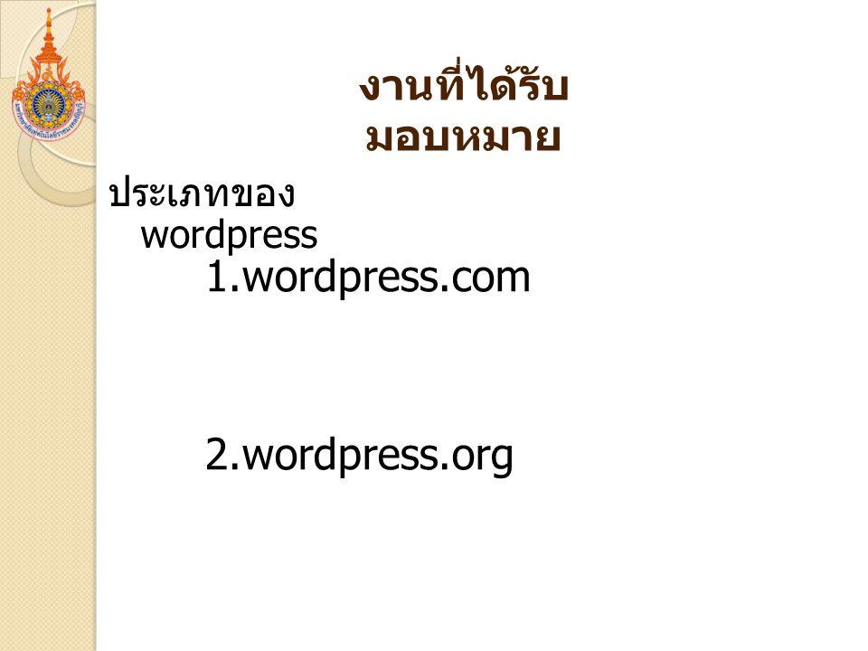 1.wordpress.com 2.wordpress.org ประเภทของ wordpress งานที่ได้รับ มอบหมาย