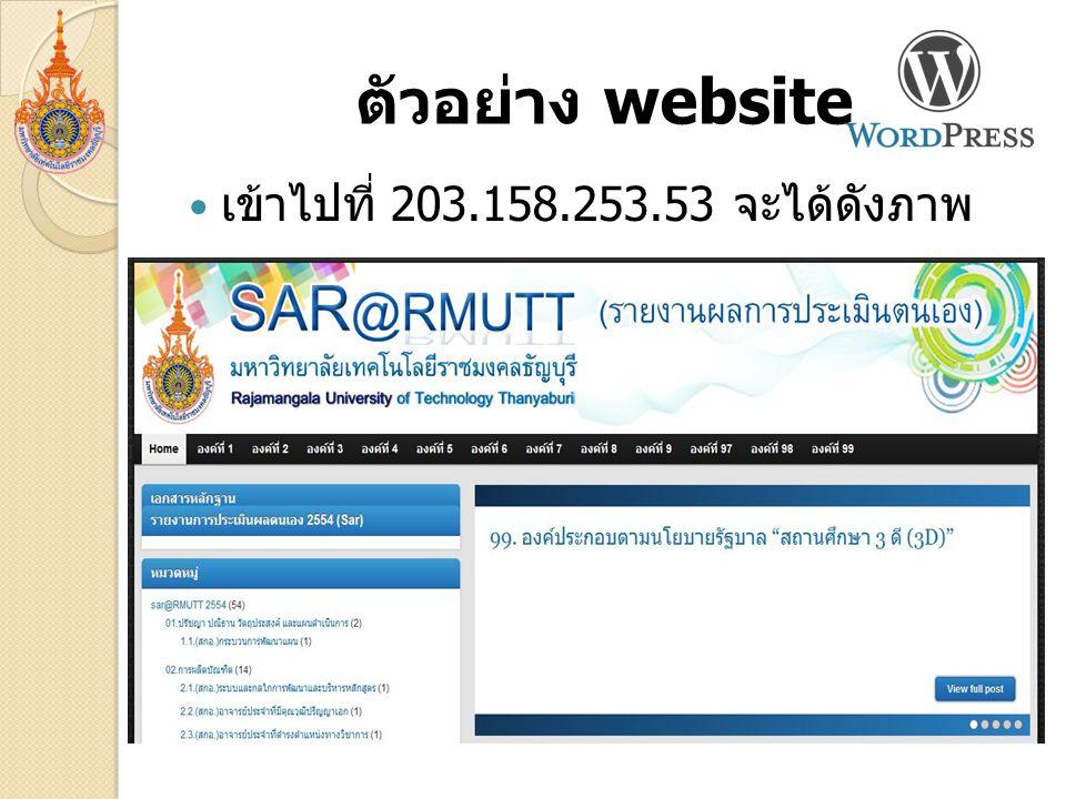 ตัวอย่าง website  เข้าไปที่ 203.158.253.53 จะได้ดังภาพ