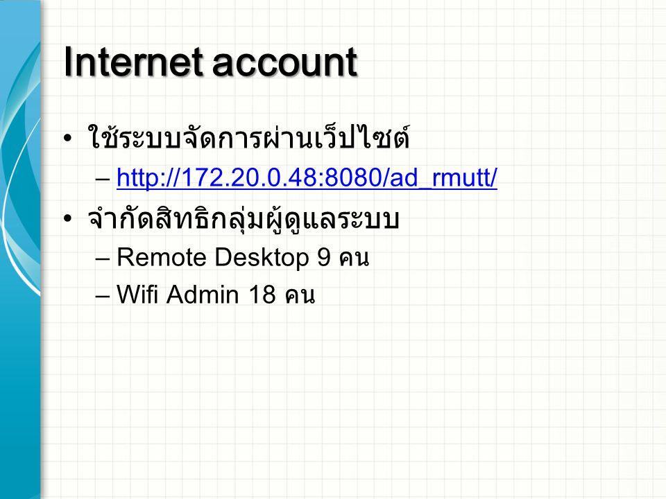 Internet account • ใช้ระบบจัดการผ่านเว็ปไซต์ – http://172.20.0.48:8080/ad_rmutt/ http://172.20.0.48:8080/ad_rmutt/ • จำกัดสิทธิกลุ่มผู้ดูแลระบบ – Remote Desktop 9 คน – Wifi Admin 18 คน