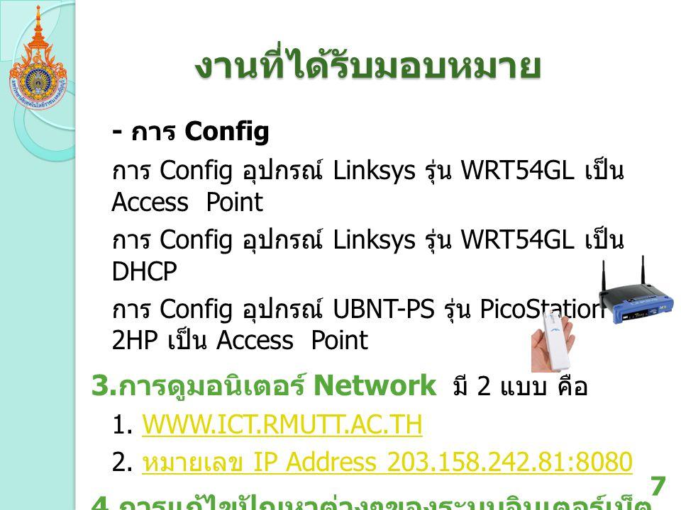 งานที่ได้รับมอบหมาย - การ Config การ Config อุปกรณ์ Linksys รุ่น WRT54GL เป็น Access Point การ Config อุปกรณ์ Linksys รุ่น WRT54GL เป็น DHCP การ Confi